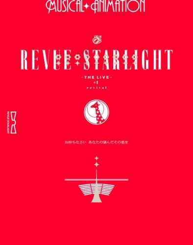 少女☆歌剧 REVUE STARLIGHT -The LIVE- #1 revival Bonus CD [FLAC]