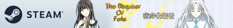 "steam""The Disguiser Of Fate""现已发售"